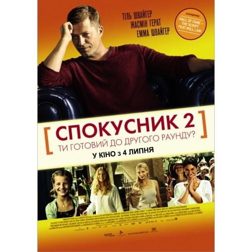 «Актер Тиль Швайгер Все Фильмы С Участием» — 2008